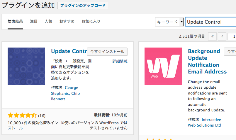 WordPress AutoUpdate 01