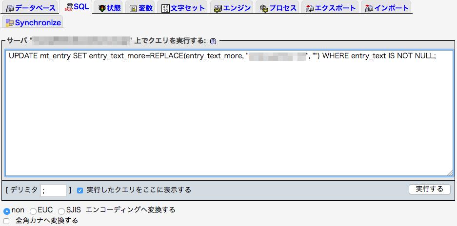 ブログのエントリーの内容をSQL文で一括置換、MovableTypeの際にはちょっと注意