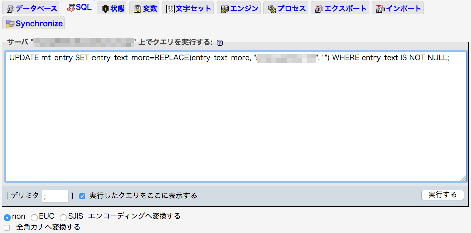 PhpMyAdmin SQL ikkatsuchikan