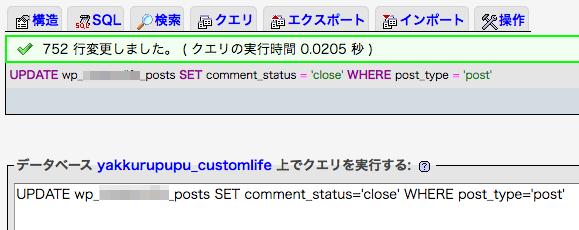SQLでWordPressの記事のコメントの有効・無効を一括で変更する