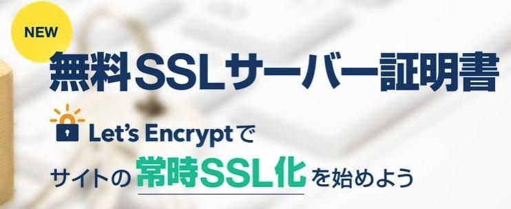 さくらのレンタルサーバーで無料SSL証明書が使えるようになった!