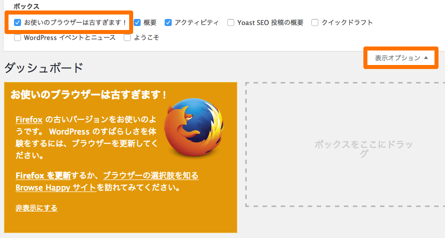 WordPressの「お使いのブラウザーは古すぎます!」を消す