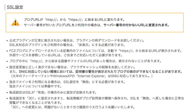 FC2ブログをHTTPS化する、古いブログの人はちょっと注意