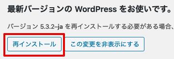 Wordpress massirotaisaku 05