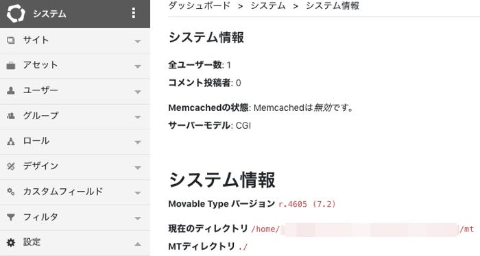 Xserver movabletype saikouchiku 02