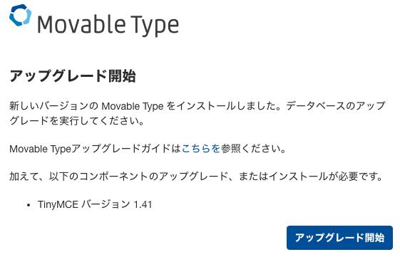 久しぶりにMovable Type 7をアップグレードしたので作業手順をメモっておく