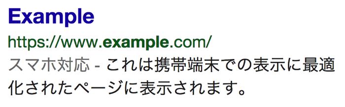 [SEO] Google検索結果に「スマホ対応」表示が追加される
