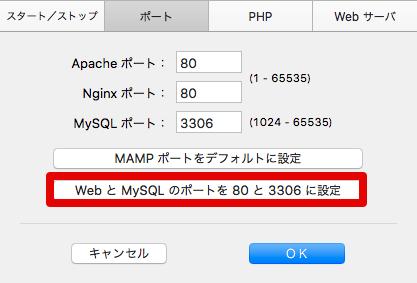 MAMP WordPress Install 07